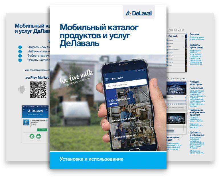 мобильный каталог продуктов и услуг ДеЛаваль